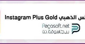 نزل الأن تطبيق انستقرام بلس الذهبي 2020 Instagram Plus Gold الجديد لجميع الهواتف الاندرويد والايفون مجانا برابط مباشر اخر اصدار ونحديث ويعمل بدون أي Instagram