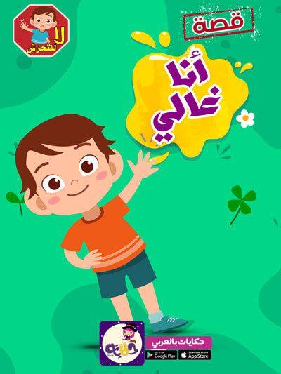 قصص عن الثقة بالنفس للاطفال قصص تكوين شخصية الطفل بالعربي نتعلم Arabic Kids English Phonics Teaching Phonics