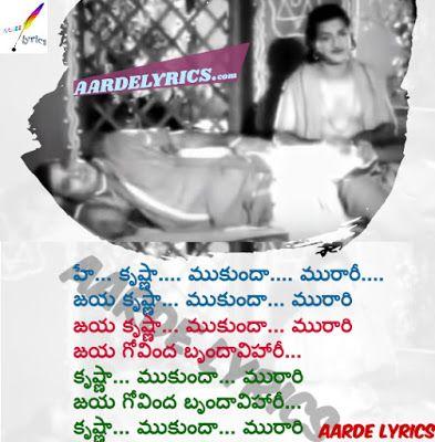 Jaya Krishna Mukunda Murari Song Lyrics From Panduranga Mahatyam 1957 Telugu Movie Songs Lyrics Devotional Quotes