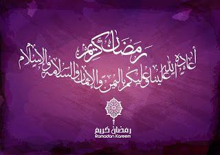 صور رمضان 2021 بطاقات تهنئة لشهر رمضان المبارك Ramadan Neon Signs Calm Artwork
