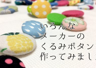 Diy Covered Buttons From Various Manufacturers In Japanいろんなメーカーのくるみボタン カバードボタン つつみボタン を作ってみました おくるみ 作り方 くるみボタン