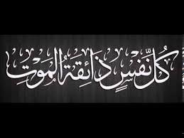 كل نفس ذائقة الموت Google Search Art Background Image Islamic Art