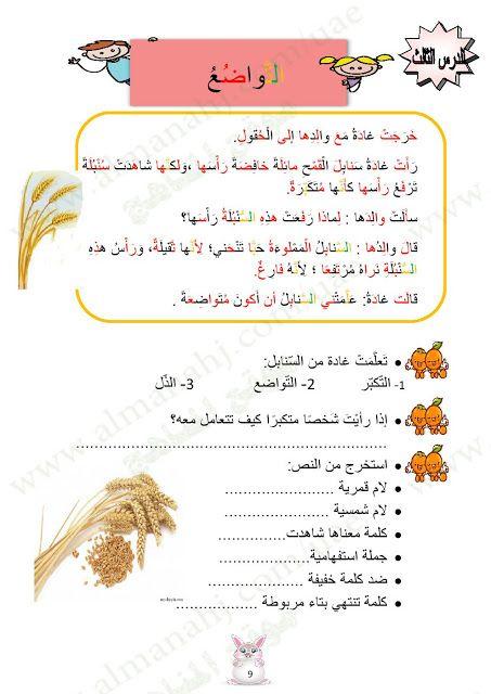 كامل أوراق عمل وتدريبات الفصل الأول الصف الثاني لغة عربية الفصل الأول 2017 2018 المناهج الإماراتية Learning Arabic Learn Arabic Language Arabic Language
