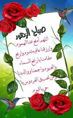 صور منوعة صباحية اجمل واكبر تشكيلة صور الصباح الجديدة Good Morning صباح الخير Good Morning Messages Morning Dua Good Morning