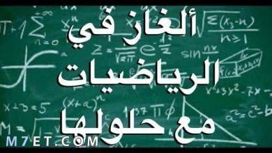 الغاز صعبة وحلولها قديمه لكنها سوف تحير أبناء هذا الجيل Maths Puzzles Arabic Calligraphy Math