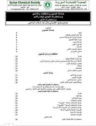 كتاب صناعة الصابون والمنظفات والشامبو ومستحضرات التجميل الكيمياء العربي Pdf Books Reading Free Powerpoint Templates Download Pdf Books Download