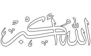 Mewarnai Gambar Seni Kaligrafi Arab Seni Kaligrafi Dan Seni
