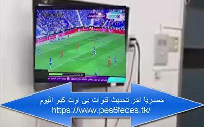 Faces Pes 6 حصريا اخر تحديث لقنوات Beoutq بى اوت كيو اليوم مشا Tablet Face Flatscreen Tv