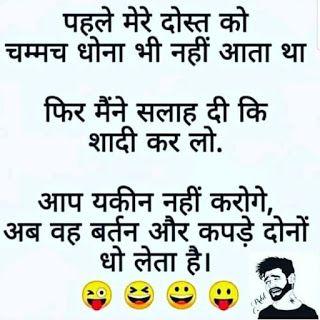 90 Hindi Jokes Collection Funny Hindi Jokes For Whatsapp Baba Ki Nagri In 2020 Funny Quotes Funny Jokes In Hindi Jokes In Hindi