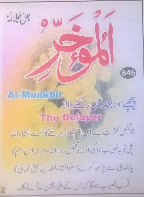 Al Muakhir meaning in Urdu/English and with benefits | 99