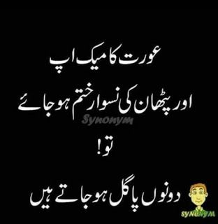 Funny Poetry In Urdu Funny Quotes In Urdu Funny Quotes In