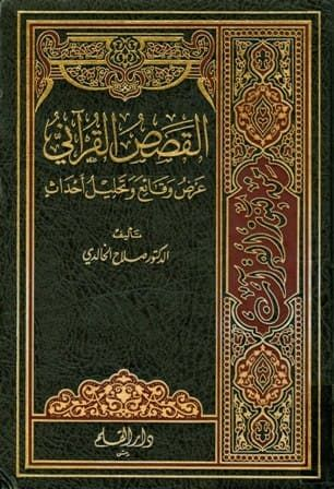 تحميل كتاب القصص القرآني عرض وقائع وتحليل أحداث صلاح الخالديpdf Chalkboard Quote Art Art Quotes Decor