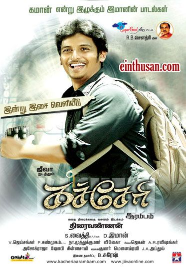 Kacheri Arambam 2010 Tamil Movie Online In Hd Einthusan Jiiva Poonam Bajwa Directed By Thiraivannan Music Tamil Movies Online Movies Online Tamil Movies