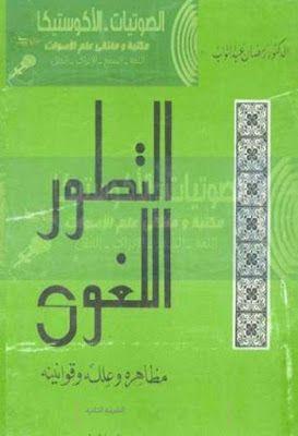 التطور اللغوي مظاهره وعلله وقوانينه رمضان عبد التواب Pdf Download Books Books Life Quotes