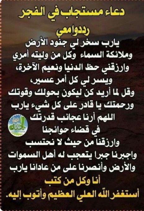 Pin By Aljannah On اذكار و ادعيه Islamic Phrases Islamic Quotes Quran Duaa Islam
