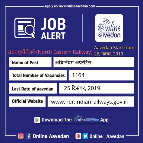 Latest Notifications For Government Jobs Free Job Alert 2019