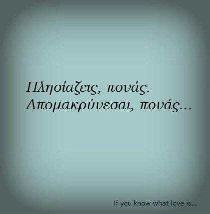 On the wall | Love yourself quotes, I love you quotes, Greek quotes