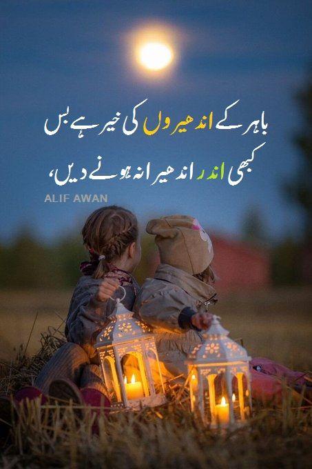 New Urdu Poetry 2021, Latest Urdu Poetry added in 2021