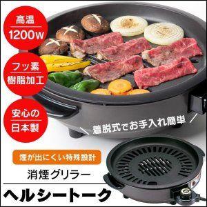 焼肉プレート ホットプレート 家焼き肉 煙が出ない 家庭用 日本製 自宅