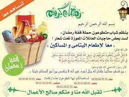 قفة رمضان Recherche Google Food Bread Matzo