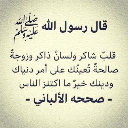 خير ما اكتنز الناس حديث النبي Wisdom Faith Forgiveness