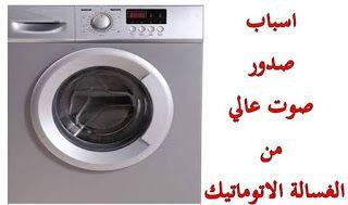 اسباب صدور صوت عالي من الغسالة الاتوماتيك اثناء العصر Washing Machine Laundry Machine Washing