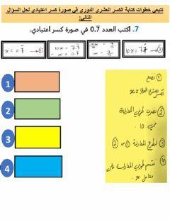 الدرس الاول اثرائي Language Arabic Grade Level الثامن School Subject التعليم الالكتروني Main Content الاعداد In 2021 Learn Arabic Alphabet Workbook Learning Arabic