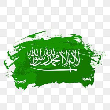 العلم السعودي بابوا نيو غينيا رسم فرشاة السكتة الدماغية قصاصات فنية السعودية العلم السعودي Png والمتجهات للتحميل مجانا In 2021 Hand Quilting Designs Candy Paint Cars Saudi Flag