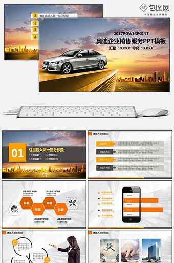 Classic Automobile Industry Ppt Template Download Powerpoint Pptx Free Download Pikbest Powerpoint Ppt Template Templates Downloads