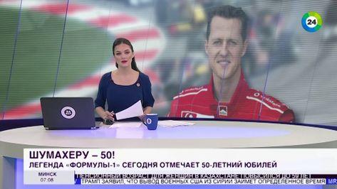ДвК 3 января 2019 г.   Михаэль Шумахер отмечает 50 летие.