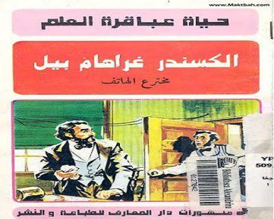 كتاب حياة عباقرة العلم الكسندر غراهام بيل حسن أحمد جغام Books Arabic Books Comic Books