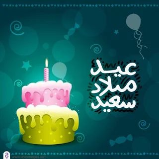 Pin On Birthday Images Pictures