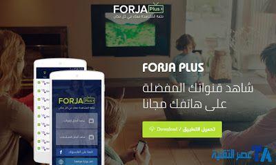 تحميل تطبيق Forja Plus لمشاهدة قنواتك المفضلة على هاتفك مجانا Incoming Call Screenshot Lol Incoming Call