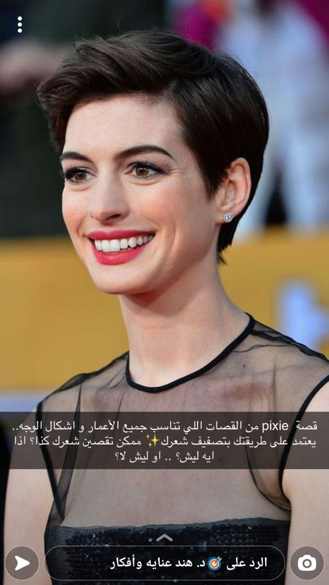 Pin By Raneem On د هند عنايه وافكار In 2021 Anne Hathaway Short Hair Short Hair Styles Pixie Haircut
