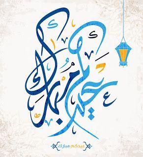 صور العيد 2020 صور جميلة عن العيد الأضحى والفطر Eid Al Fitr Eid Image