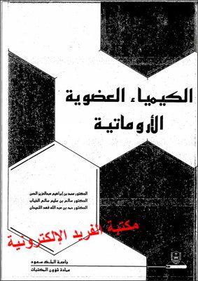 تحميل كتاب الكيمياء العضوية الأروماتية Pdf جامعة الملك سعود Organic Chemistry Organic Chemistry Pdf Download Books