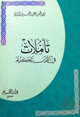 تأملات في القرآن الكريم أبو الحسن الندوي Pdf Teaching Symbolism Three Graces Books