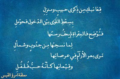 قفا نبك من ذكر حبيب ومنزل بسقط اللوى بين الدخول وحومل معلقة امرؤ القيس الكندي Calligraphy Arabic Calligraphy Arabic
