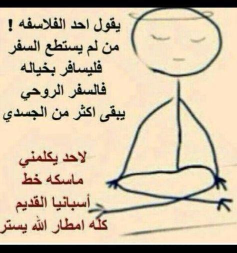 ماسكه خط أسبانيا القديم Fun Quotes Funny Funny Arabic Quotes Jokes Quotes