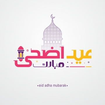 eid adha mubarak arabic calligraphy greeting card saudi arabia national day hajj umrah couple png and vector with transparent background for free download in 2020 eid adha mubarak eid ul adha eid pinterest