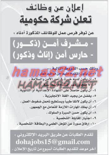 وظائف شاغرة فى قطر وظائف حكومية فى قطر 19 3 2015 Boarding Pass Airline Travel