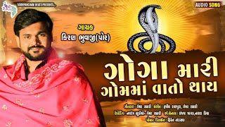 Pin On Bhakti Song