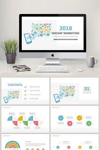 Wechat Communiion Marketing Planning Report Ppt Template Powerpoint Marketing Plan Powerpoint Template Free
