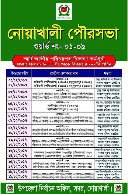 Smart national id card distribution schedule নোয়াখালী - id card