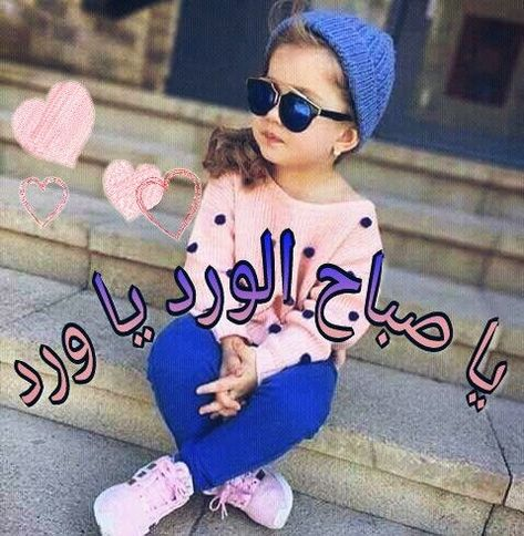 صور اطفال مكتوب عليها كلام فيس بوك Fashion Good Morning Arabic Good Morning Images