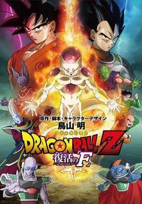 Dragon Ball Z La Resurreccion De F En Espanol Latino En 2021 Dragon Ball Z Dragones Viaje A Agartha