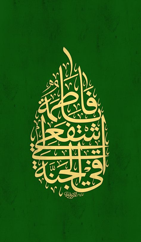 يا فاط م ة اش ف عى لي فى ال ج ن ة ف ا ن ل ك ع ن د الله ش أنا م ن الش أن Islamic Wall Art Graphic Design Art