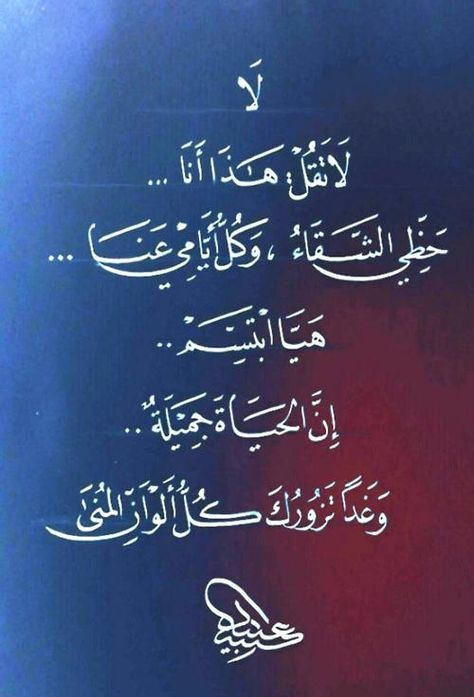 Pin By Ayouch Hamdi On شعر Magic Words Inspirational Poems Cool Words