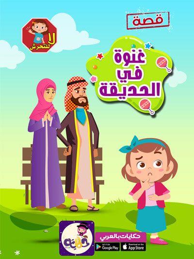 سلسلة قصص مصورة قصص توعية الاطفال ضد التحرش وحماية الذات تطبيق حكايات بالعربي Mario Characters Character Family Guy