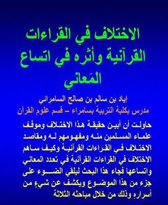 الاختلاف في القراءات القرآنية وأثره في اتساع المعاني كتاب الكترونى Pdf Periodic Table